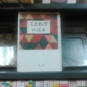 ことわざの読本 尚学図書・言語研究所編