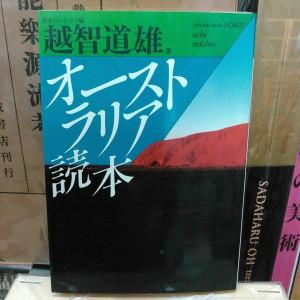 オーストラリア読本 福武文庫