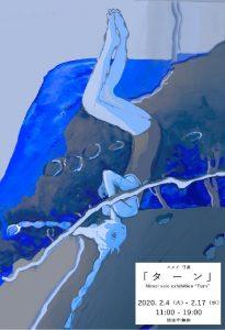 ニメイ個展ターン|アートスペース・サワ