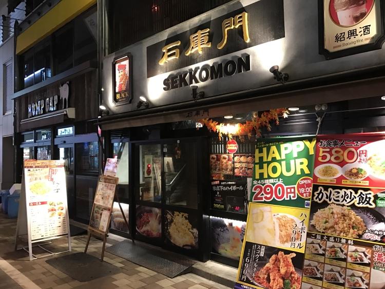 レバニラ炒めがおいしい!神田駅から徒歩1分の中華料理屋「石 ...