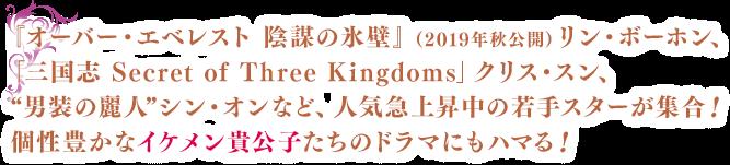 『花不棄〈カフキ〉-運命の姫と仮面の王子-』ドラマ公式サイト