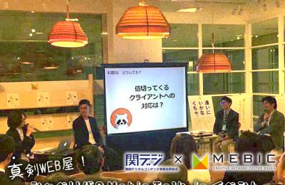 9/5(水) 第4回 真剣WEB屋! シャベリバ&Mebic Talk-in(交流会)