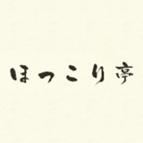 ほっこり亭