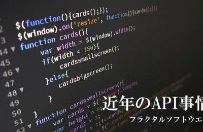近年のAPI事情 −フラクタルソフトウェア−