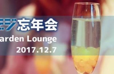 12/7(金)関デジ忘年会