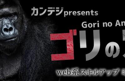8/29開催!「第2回 ゴリの穴」web系スキルアップミニセミナー