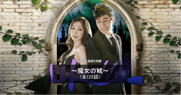 韓国ドラマ-魔女の城-あらすじ-相関図-ネタバレ-ドラマサポート!