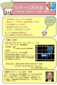FP 札幌 セミナー 講師