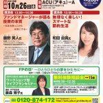 FPフォーラム2019in札幌開催されました