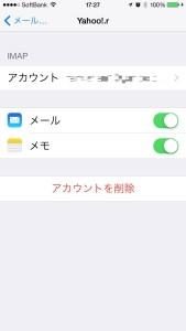 iPhoneメール受信設定/アカウント表示名変更1