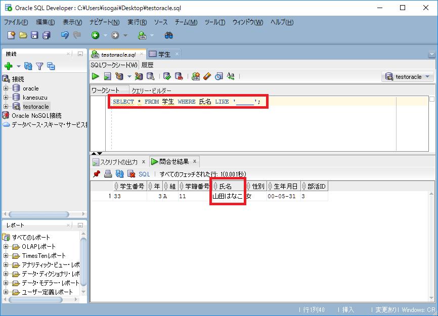 OracleSQL入門-文字列をあいまい検索する「LIKE」の使用