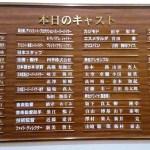 劇団四季ミュージカル『ノートルダムの鐘』 2017.03.24