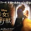 ディズニー映画『美女と野獣』(実写版)