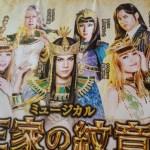 ミュージカル『王家の紋章』 大阪公演