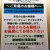 ミュージカル『パジャマゲーム』アフタートークショー in東京