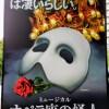 劇団四季ミュージカル『オペラ座の怪人』広島公演 17.10.13