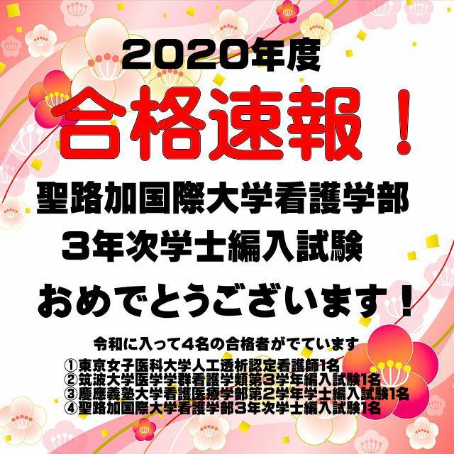合格速報20190912