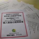 東京都立看護専門学校面接対策講座
