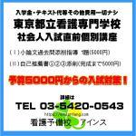 東京都立看護専門学校合格講座
