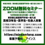 12月に開催予定のzoom無料セミナ―のご案内