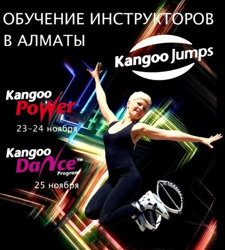 купить джамперы Kangoo Jumps