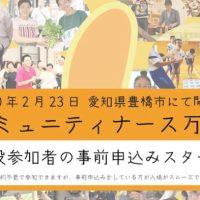 【イベント情報】コミュニティナース万博、2/23開催!