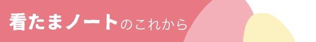 """Alt=""""看たまノート"""""""