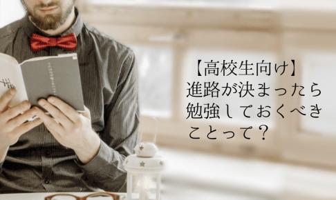 "Alt=""看護 進路が決まった高校生"""
