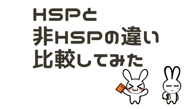 HSP_非HSP_違い_比較