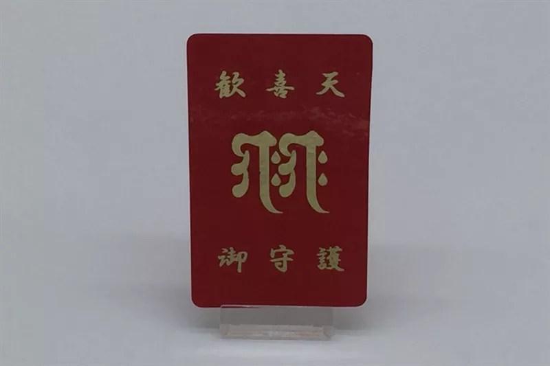 梵字:赤色