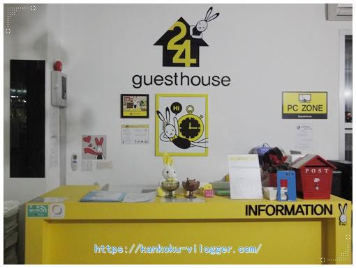 24ゲストハウスナンポステーション
