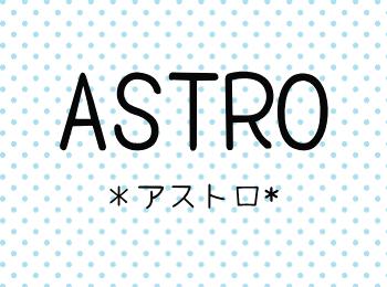 ASTRO(アストロ)