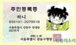韓国人が持っている住民登録証とは?何歳から持つの?車の免許は何歳から?
