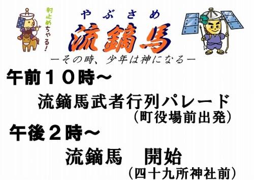 やぶさめ (1)