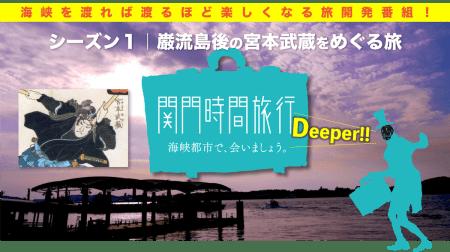 【関門時間旅行Deeper!!予告】巌流島後の宮本武蔵を深掘りする旅を企画