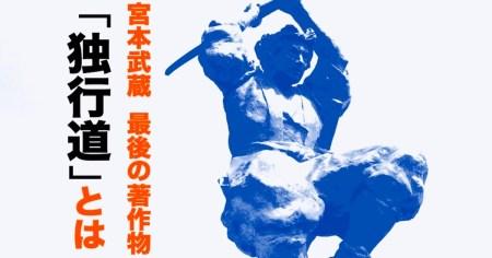 宮本武蔵 独行道