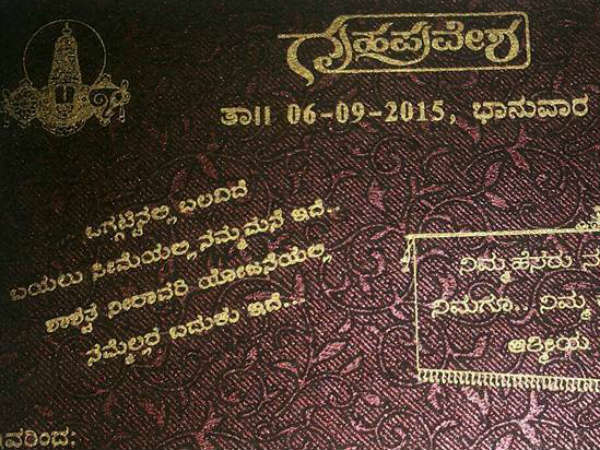 House Warming Ceremony Invitation Cards In Kannada Webcompanion Info