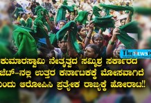 demand-for-separate-karnataka-state-rours