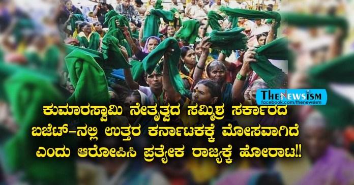 demand-for-separate-karnataka-state-rours