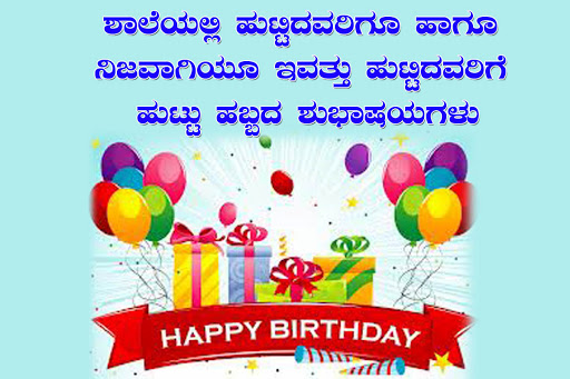 happybirthday-koppal-kannadanet-june-1