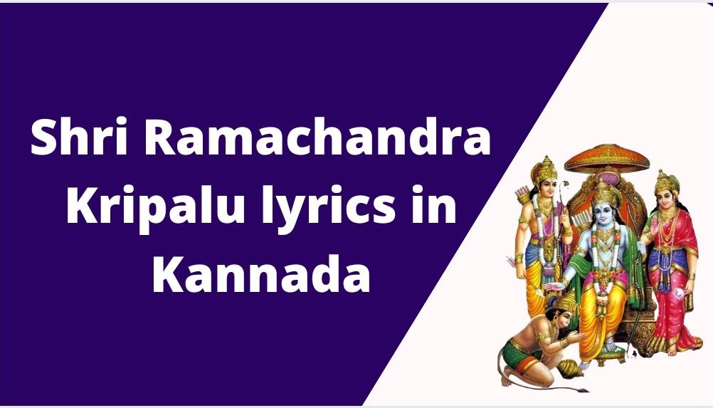 Shri Ramachandra Kripalu Lyrics in Kannada