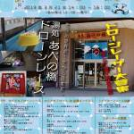 湯処あべの橋ドローンレース ドローンイベント FPVマイクロドローンレース 日本ドローンネットワーク協会 ドローン空撮滋賀 カノアドローンラボ