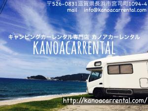 キャンピングカーレンタル滋賀 カノアカーレンタル