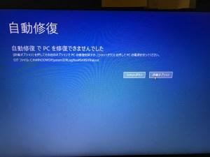 パソコン壊れた 青い画面 キャンピングカーレンタル滋賀
