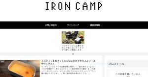 iron-camp.comアイアンキャンプ 滋賀県長浜市のキャンピングカーレンタル滋賀カノアカーレンタル