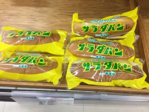 滋賀県長浜市 つるやパンのサラダパン