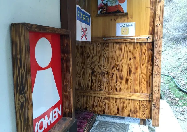 ウエストリバーオートキャンプ場のトイレの紹介