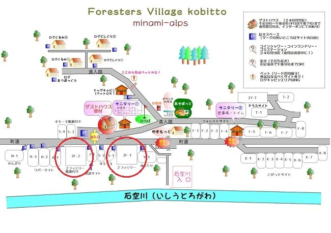 Foresters Village Kobitto(フォレスターズビレッジコビット)の2ファミサイト