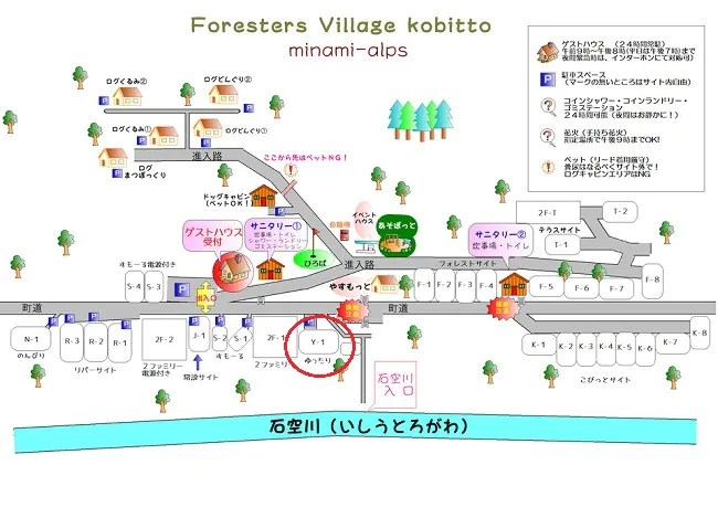 Foresters Village Kobitto(フォレスターズビレッジコビット)のゆったりサイト
