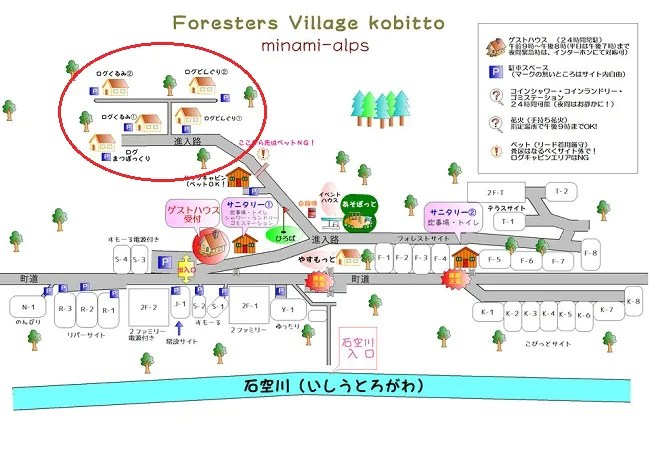Foresters Village Kobitto(フォレスターズビレッジコビット)のログ